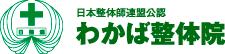 日本整体師連盟公認 わかば整体院